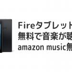 Fireタブレットで無料で音楽が聴ける!amazon music無料版の始め方・使い方やメリット・デメリット