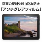 Fireタブレット画面の反射や映り込みを防止するアンチグレアフィルム