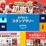 Fireタブレットを安く買うならアマゾンの初売りがおすすめ!2021/1/2(土)9時からスタート!