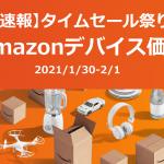 【速報】Amazonデバイス価格「タイムセール祭り(2021年1月30日)」