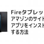 Fireタブレットアプリをアマゾンサイトからインストールする方法