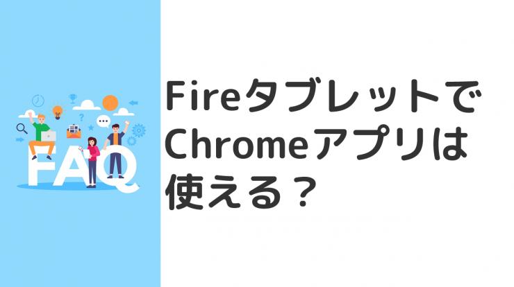 FireタブレットでChromeアプリは使えない