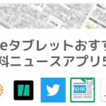 Fireタブレットにおすすめの無料で使える日本語ニュースアプリ5選!