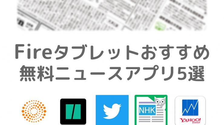 Fireタブレットおすすめの無料の日本語ニュースアプリ