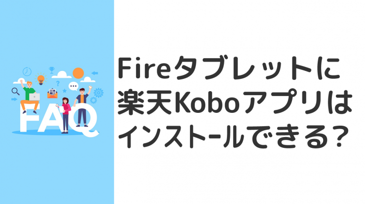 Fireタブレットに楽天Koboアプリはインストールできる?