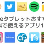 Fireタブレットにおすすめの無料で使えるアプリ10選