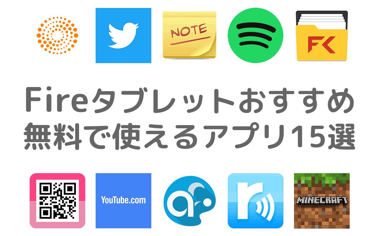 Fireタブレットおすすめの無料で使えるアプリ10選