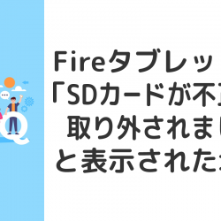 Fireタブレットで「SDカードが不正に 取り外されました」と表示された場合