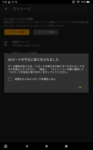 Fireタブレットで「SDカードが不正に取り外されました」と表示された