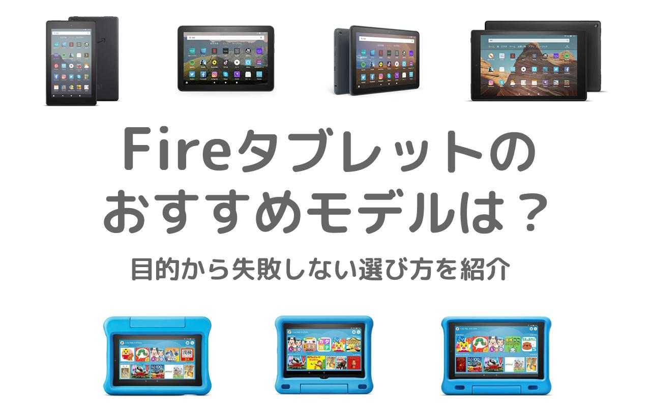 Fireタブレットでおすすめのモデルは?