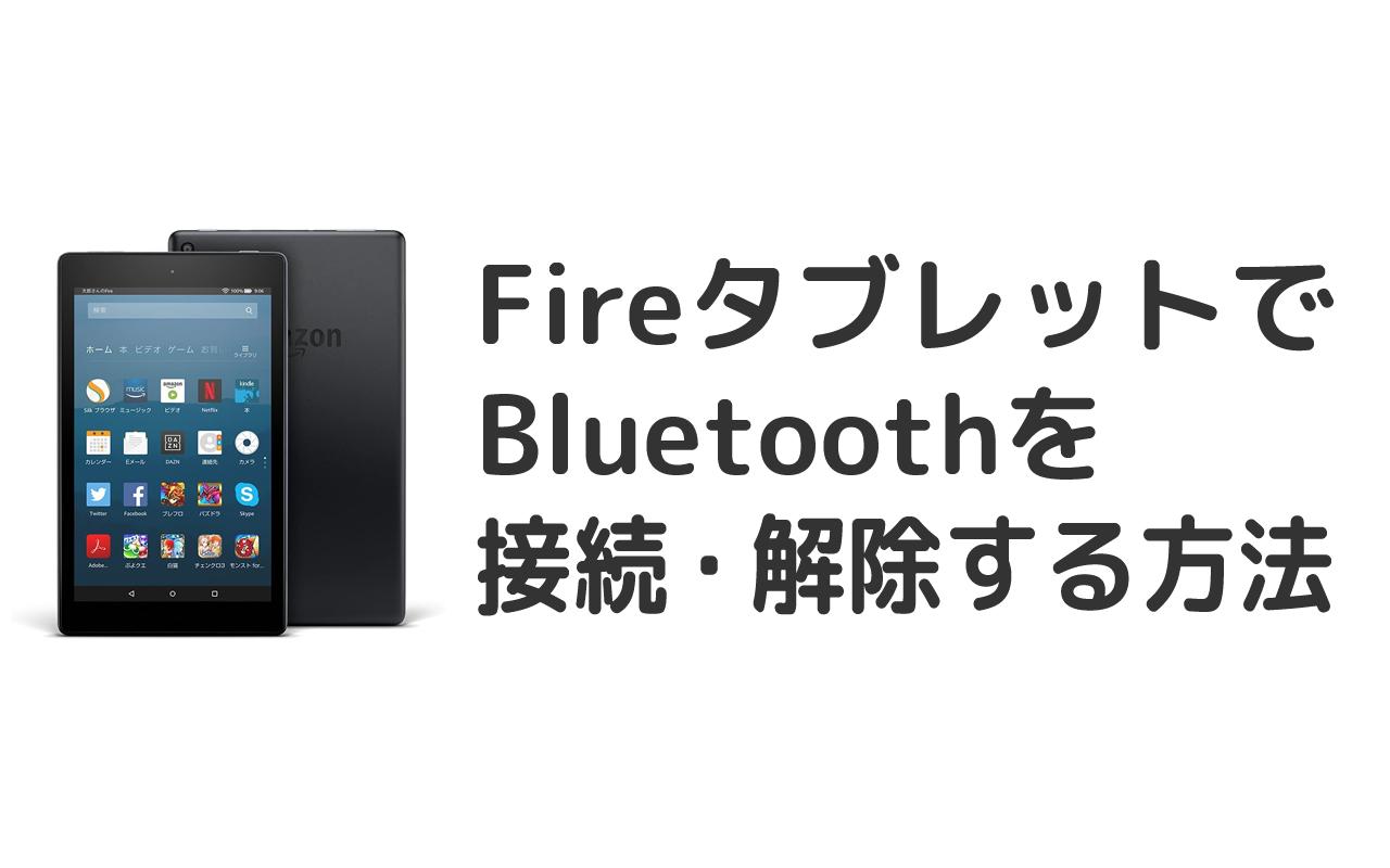 FireタブレットにBluetooth(ブルートゥース)接続する方法と解除する方法