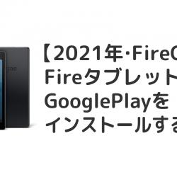 FireタブレットにGooglePlayをインストールする方法|FireOS7の場合
