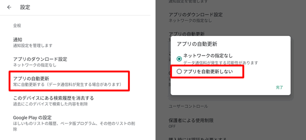 FireタブレットにインストールしたGoogle PlayがAndroidアプリを自動更新しないように設定する