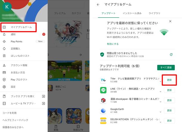 FireタブレットにインストールしたGoogle PlayでAndroidアプリを手動で更新する方法