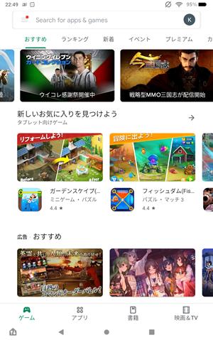 GooglePlayのPlayストア