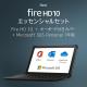 【最新版】Fire HD 10タブレット第11世代(2021)