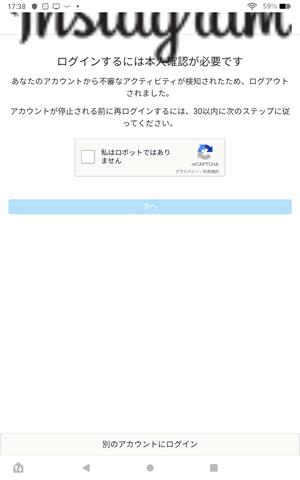 Fireタブレットのinstagramアプリはこの画面で新規登録エラーになる